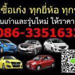 รับซื้อรถ, รับซื้อรถมือสอง, รับซื้อรถบ้าน, รับซื้อรถยนต์, รับซื้อรถติดไฟแนนซ์, รับซื้อรถให้ราคาสูง, รับซื้อรถให้ราคาดี, ศูนย์รับซื้อรถ, อยากขายรถ, ต้องการขายรถ, เช็คราคารถ