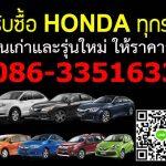 รับซื้อรถ,รับซื้อรถมือสอง,รับซื้อรถยนต์,รับซื้อรถติดไฟแนนซ์,รับซื้อรถเก๋ง,รับซื้อรถกระบะ,รับซื้อรถบ้าน,ศูนย์รับซื้อรถมือสอง,ต้องการขายรถ,อยากขายรถมือสอง,เช็คราคารถมือสอง,ตีราคารถมือสอง,ประเมินราคารถมือสอง