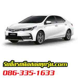 รับซื้อรถ ALTIS ,รับซื้อรถ,รับซื้อรถมือสอง,รับซื้อรถยนต์,รับซื้อรถติดไฟแนนซ์,รับซื้อรถเก๋ง,รับซื้อรถกระบะ,รับซื้อรถบ้าน,ศูนย์รับซื้อรถมือสอง,ต้องการขายรถบ้าน,อยากขายรถยนต์มือสอง,เช็คราคารถมือสอง,ตีราคารถมือสอง,ประเมินราคารถมือสอง