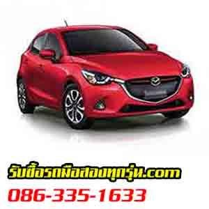 รับซื้อรถ MAZDA2 , รับซื้อรถ,รับซื้อรถมือสอง,รับซื้อรถยนต์,รับซื้อรถติด ไฟแนนซ์,รับซื้อรถเก๋ง,รับซื้อรถกระบะ,รับซื้อรถบ้าน,ศูนย์รับซื้อรถ,ต้องการขาย รถบ้าน,อยากขายรถ,รับซื้อรถให้ราคาสูง