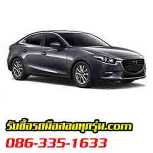 รับซื้อรถ MAZDA3 , รับซื้อรถ,รับซื้อรถมือสอง,รับซื้อรถยนต์,รับซื้อรถติด ไฟแนนซ์,รับซื้อรถเก๋ง,รับซื้อรถกระบะ,รับซื้อรถบ้าน,ศูนย์รับซื้อรถ,ต้องการขาย รถบ้าน,อยากขายรถ,รับซื้อรถให้ราคาสูง