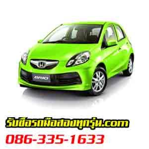 รับซื้อรถ BRIO, รับซื้อรถ AMAZE , รับซื้อรถ,รับซื้อรถมือสอง,รับซื้อรถยนต์,รับซื้อรถติด ไฟแนนซ์,รับซื้อรถเก๋ง,รับซื้อรถกระบะ,รับซื้อรถบ้าน,ศูนย์รับซื้อรถ,ต้องการขาย รถบ้าน,อยากขายรถ,รับซื้อรถให้ราคาสูง