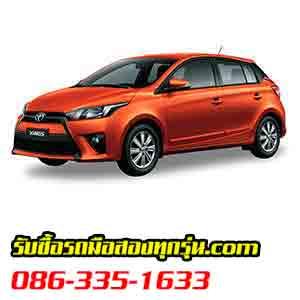 รับซื้อรถ YARIS, รับซื้อรถ,รับซื้อรถมือสอง,รับซื้อรถยนต์,รับซื้อรถติด ไฟแนนซ์,รับซื้อรถเก๋ง,รับซื้อรถกระบะ,รับซื้อรถบ้าน,ศูนย์รับซื้อรถ,ต้องการขาย รถบ้าน,อยากขายรถ,รับซื้อรถให้ราคาสูง