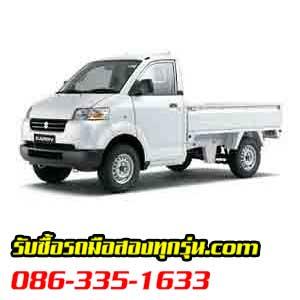 รับซื้อรถ Suzuki Carry, รับซื้อรถ, รับซื้อรถมือสอง, รับซื้อรถยนต์, รับซื้อรถติดไฟแนนซ์, รับซื้อรถเก๋ง, รับซื้อรถกระบะ, รับซื้อรถบ้าน, ศูนย์รับซื้อรถ, ต้องการขายรถบ้าน, อยากขายรถ, รับซื้อรถให้ราคาสูง