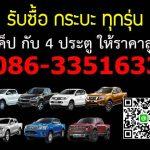 รับซื้อรถ, รับซื้อรถมือสอง, รับซื้อรถถึงบ้าน, รับซื้อรถยนต์, รับซื้อรถติดไฟแนนซ์, รับซื้อรถให้ราคาสูง, รับซื้อรถให้ราคาดี, รับซื้อรถกระบะ, รับซื้อรถISUZU, รับซื้อรถTOYOTA, รับซื้อรถFORD, รับซื้อรถNISSAN , รับซื้อรถMitsubishi, รับซื้อรถMAZDA, รับซื้อรถDMAX , รับซื้อรถREVO, รับซื้อรถNAVARA, รับซื้อรถTRITON, รับซื้อรถRANGER, รับซื้อรถBT50, รับซื้อรถCOLORADO