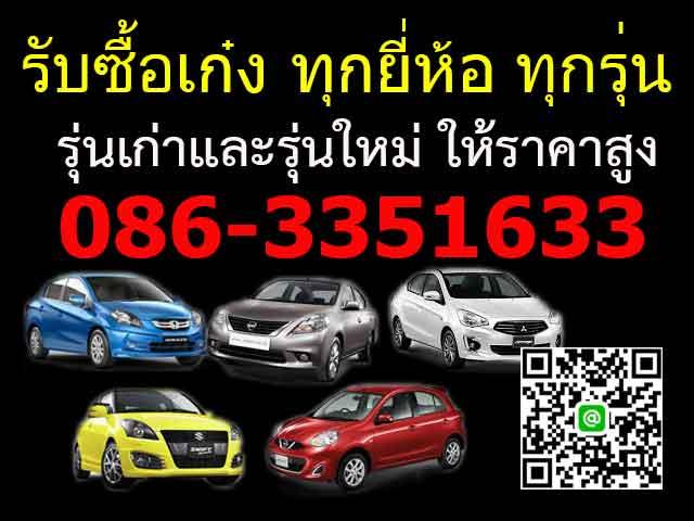 รับซื้อรถ, รับซื้อรถมือสอง, รับซื้อรถถึงบ้าน, รับซื้อรถยนต์, รับซื้อรถติดไฟแนนซ์, รับซื้อรถให้ราคาสูง, รับซื้อรถให้ราคาดี, ศูนย์รับซื้อรถ, อยากขายรถ, ต้องการขายรถ, เช็คราคารถ, รับซื้อรถSWIFT, รับซื้อรถMARCH, รับซื้อรถLANCER, รับซื้อรถMAZDA2, รับซื้อMIRAGE, รับซื้อATTRAGE, รับซื้อรถMAZDA3, รับซื้อรถAttrage