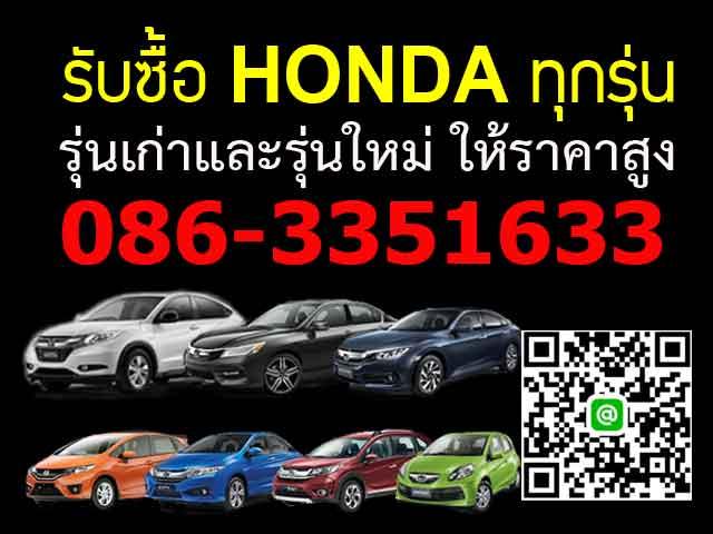 รับซื้อรถ, รับซื้อรถมือสอง, รับซื้อรถถึงบ้าน, รับซื้อรถยนต์, รับซื้อรถติดไฟแนนซ์, รับซื้อรถให้ราคาสูง, รับซื้อรถให้ราคาดี, รับซื้อรถhonda, รับซื้อรถCRV, รับซื้อรถHRV, รับซื้อรถACCORD, รับซื้อรถCIVIC, รับซื้อรถJAZZ, รับซื้อรถCITY, รับซื้อรถBRV, รับซื้อรถBRIO, รับซื้อรถAMAZE