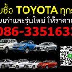 รับซื้อรถ, รับซื้อรถมือสอง, รับซื้อรถถึงบ้าน, รับซื้อรถยนต์, รับซื้อรถติดไฟแนนซ์, รับซื้อรถให้ราคาสูง, รับซื้อรถให้ราคาดี, รับซื้อรถTOYOTA, รับซื้อรถFORTUNER, รับซื้อรถCHR, รับซื้อรถVIGO, รับซื้อรถREVO, รับซื้อรถCAMRY, รับซื้อรถALTIS, รับซื้อรถVIOS, รับซื้อรถAVANZA, รับซื้อรถYARIS, รับซื้อรถATIV, รับซื้อรถWISH, รับซื้อรถINNOVA