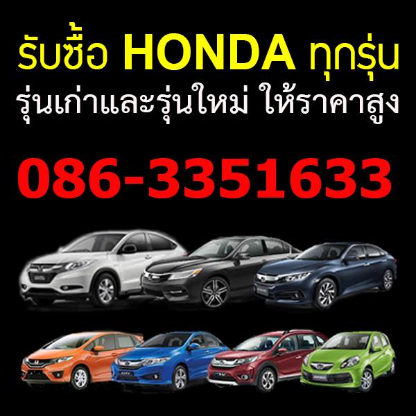 รับซื้อรถ, รับซื้อรถมือสอง, รับซื้อรถถึงบ้าน, รับซื้อรถยนต์, รับซื้อรถติดไฟแนนซ์, รับซื้อรถให้ราคาสูง, รับซื้อรถให้ราคาดี, ศูนย์รับซื้อรถ, อยากขายรถ, ต้องการขายรถ, เช็คราคารถ